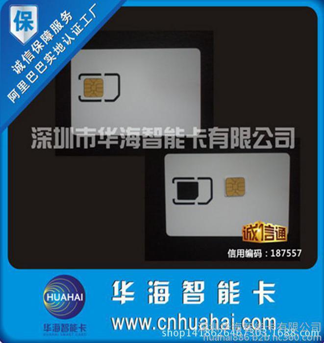 WCDMA测试卡移动测试白卡适用安捷伦等测试