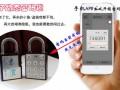手机电子动态密码锁操作视频,泰宜科技电子动态密码挂锁 (109播放)