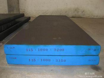 S136硬度多少S136成分多少S136价格是多少S136钢