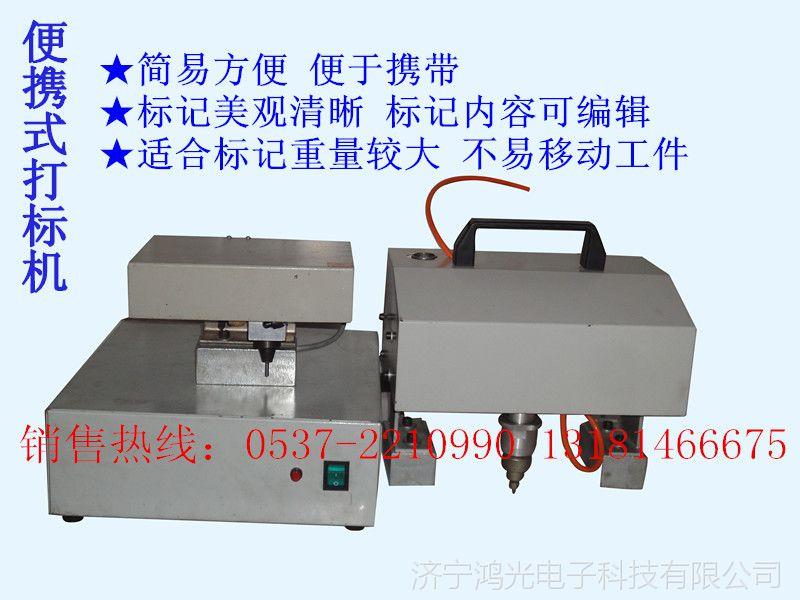 供应山东济宁吊车打码机便携式气动打标机图片气动打标机配件