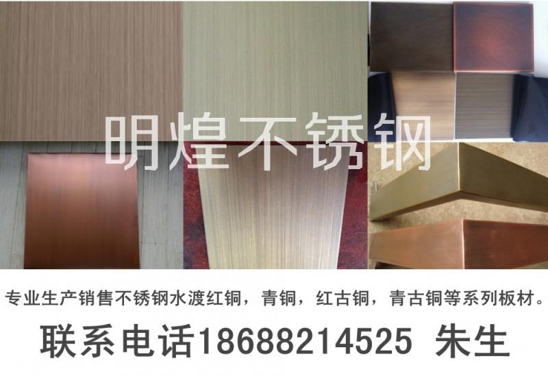 不锈钢仿古铜板不锈钢镀铜板不锈钢仿红古铜板不锈钢仿青古铜板