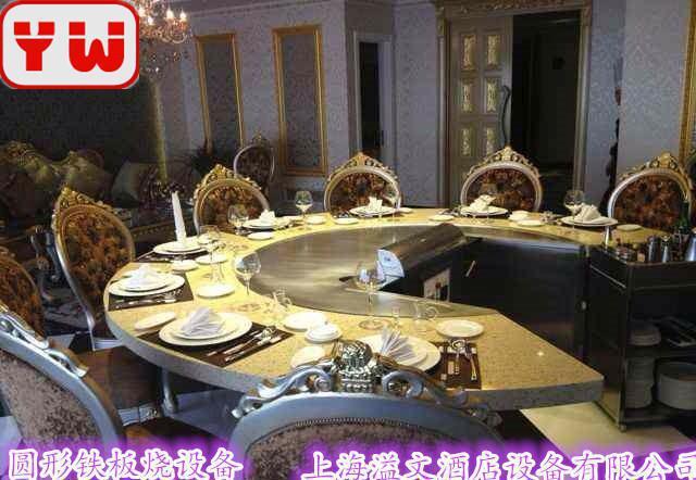 上海溢文铁板烧铁板烧设备厂家直销订做圆形铁板烧铁板