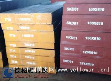 高品质SKD61模具钢材供应商-德松模具钢