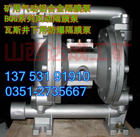 陕西湖南隔膜泵矿用铝合金隔膜泵BQG气动隔膜泵