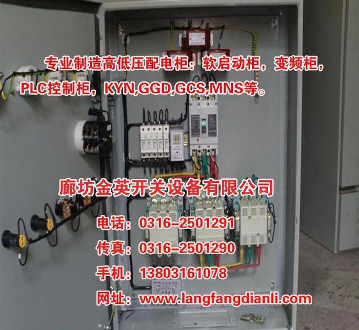 秦皇岛高低压配电柜眉头金英品牌╬13803161078