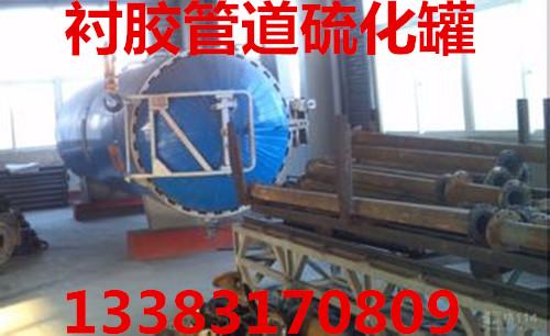 精致衬胶钢管/沧州博光供应衬胶钢管/衬塑钢管