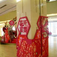 中秋装饰墙面柱子装饰壁饰创意个性花设计商场美陈店铺装饰艺术图片
