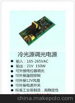 LED显微镜冷光源专用开关电源,显微镜冷光源调光电源,调光电源