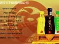 江苏白酒酒行天下品牌江苏白酒厂家白酒公司白酒招商 (251播放)