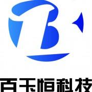 广州百玉恒生物科技有限公司