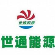 惠州市世通能源科技有限公司