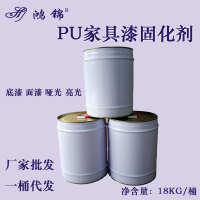 固化剂PU底漆固化剂面漆固化剂亮光固化剂哑光固化剂