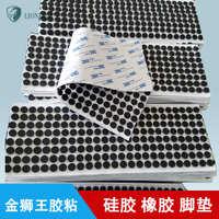 【厂家推荐】环保黑色硅胶垫自粘透明防滑垫黑色橡胶垫