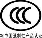 常州CCC认代理—低压成套电气3C认辅导、3C监审扩项