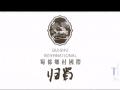 归蜀——宣传片 (204播放)