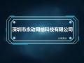 永动电商公司简介 (40播放)