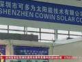 可多为太阳能立足中国,面向世界! (132播放)