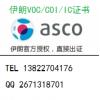 汽车配件出口伊朗VOC/COI/IC证书