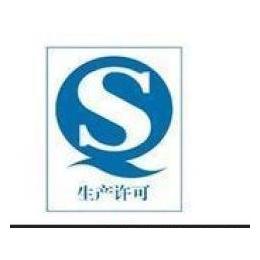 廊坊QS食品安全生产许可证