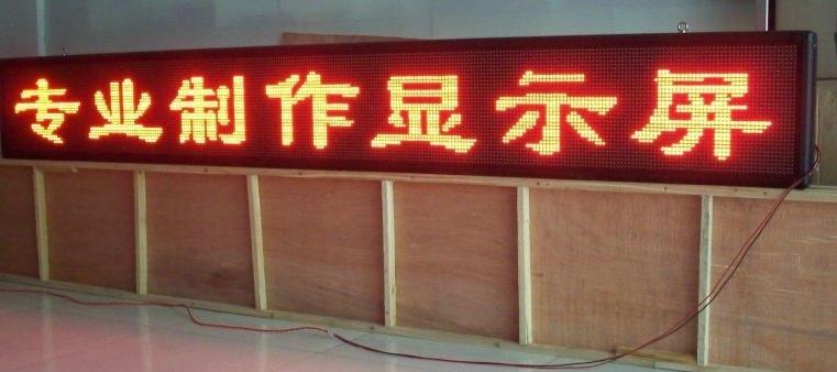 供应专业生产LED显示屏(图)