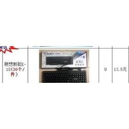 联想键盘批发/联想USB键盘批发,价格有优势13.5元