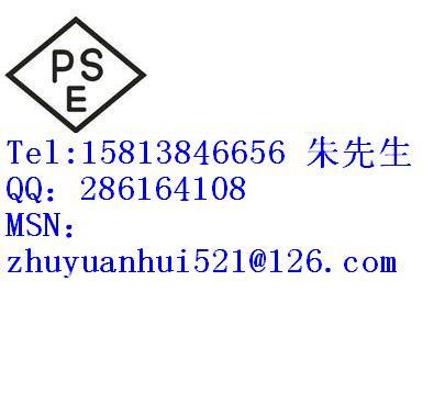 供应电视机PSE认证(图)
