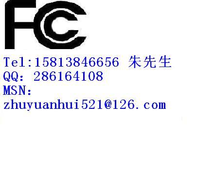 供应电视机FCC认证(图)
