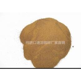 速溶咖啡粉,,进口咖啡各种咖啡原材料