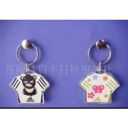 钥匙扣,压克力钥匙扣,皮标钥匙扣,塑料钥匙扣,挂件