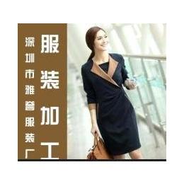 雅誉服装加工厂来图来样承接日韩女装订做秋装新款连衣裙职业