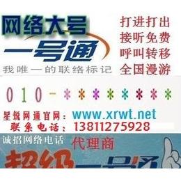 固安北京010电话座机安装