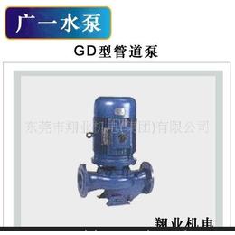 广一水泵广东水泵东莞水泵深圳水泵佛山水泵GD型管道泵GD50-50