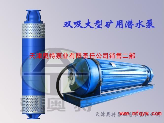 大流量200-600m3/h深井潜水泵|工程专用深井泵