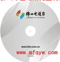 佛山光盘制作,佛山CD光盘制作,佛山DVD光盘制作