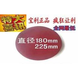 供应225mm植绒砂纸/180mm植绒砂纸/无尘墙面打磨机专用砂纸