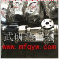 WRY热油泵ウッ导热油泵专家,节能