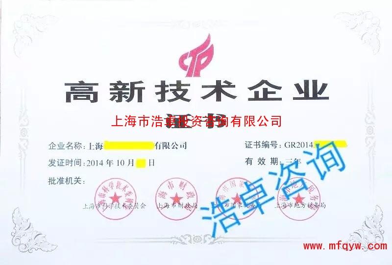 高新技术企业|上海浩卓咨询|高新技术企业认定