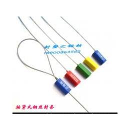 供应塑料封条塑料封条钢丝封条集装箱封条铅封扎带