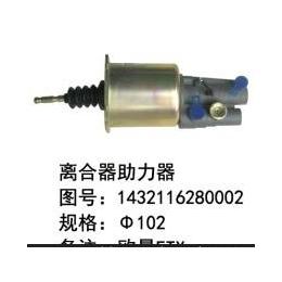 【余姚汽配厂家】供应各类重型离合器助力器欧曼车系。重汽车系