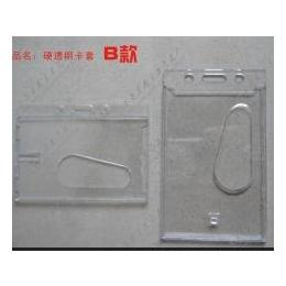 供应注塑卡套塑料卡套透明硬卡套PS卡套超透卡套硬质胸卡套