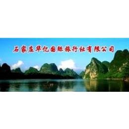 石家庄华亿旅行社石家庄较好的旅行社北京旅游团
