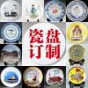 景德镇瓷器北京销售中心纪念瓷盘