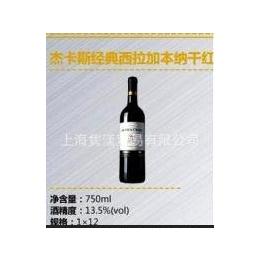批量供应杰卡斯经典系列西拉·加本纳干红葡萄酒