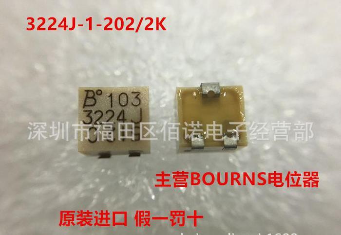 精密电位器/可调电位器3224J-1-202E/2K电位计