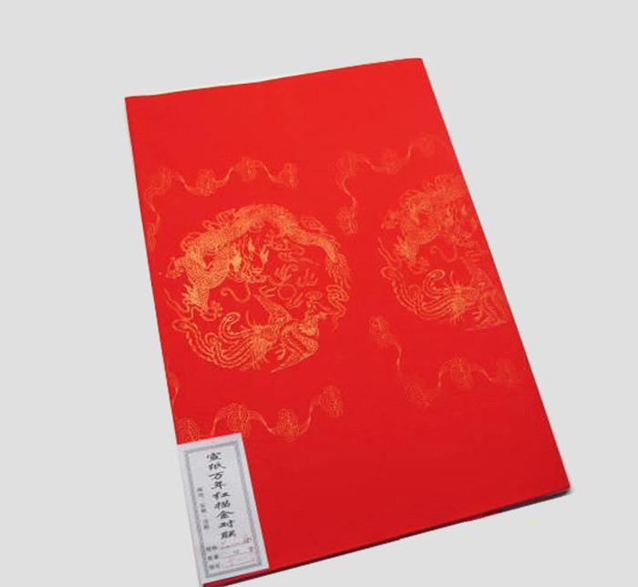 万年红尺八屏53*234对联龙凤空白宣纸手写春联批发安
