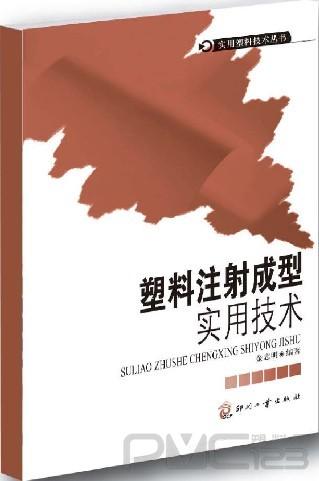 海量出售《塑料注射成型实用技术》专业丛书