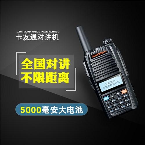 新疆4G对讲机*新疆4G对讲机代理*新疆4G对讲机供应优运供