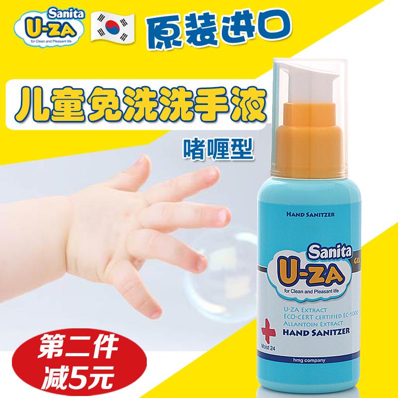 婴儿免洗洗手液