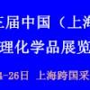 2018上海国际水处理化学品展览会