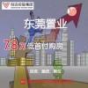 深圳永亨金融7.8万微首付购房信不信由你!